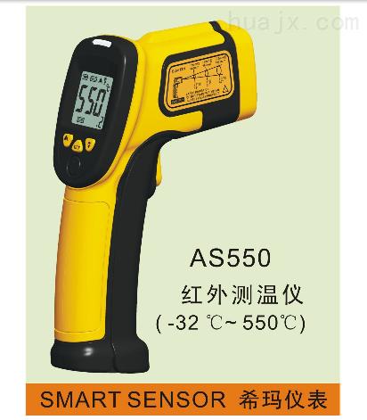 AS550迷你式红外测温仪