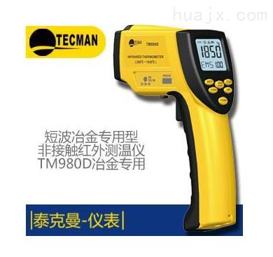 TM980D冶金专用红外测温仪