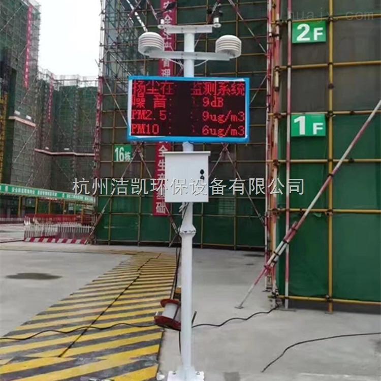 浙江绍兴扬尘实时在线监控系统 工地扬尘监测设备