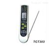TCT303台湾燃太ZyTemp红外线测温仪